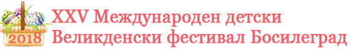 XXV Mеждународен детски Великденски фестивал – Босилеград 2018