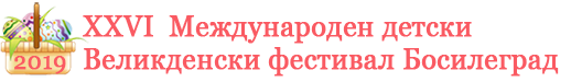 XXVI Mеждународен детски Великденски фестивал – Босилеград 2019