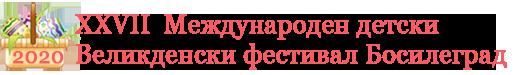 XXVII Mеждународен детски Великденски фестивал – Босилеград 2020