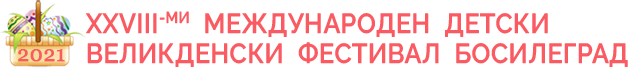 XXVIII Mеждународен детски Великденски фестивал – Босилеград 2020